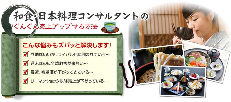 和食・日本料理店売上アップ.com